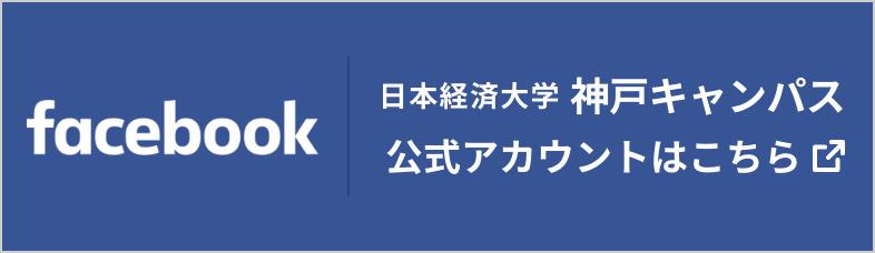 Facebook 神戸キャンパス