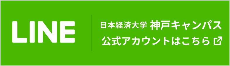 LINE 神戸キャンパス