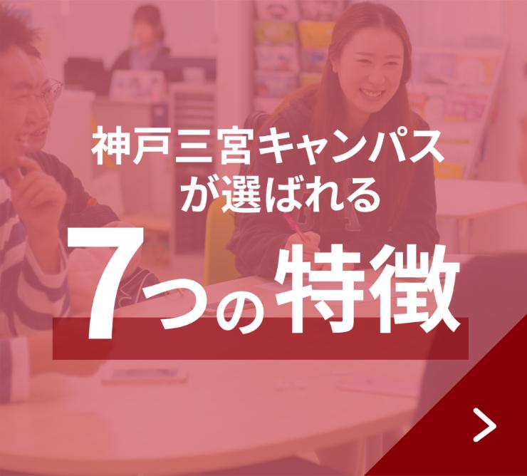 神戸三宮キャンパスが選ばれる7つの特徴