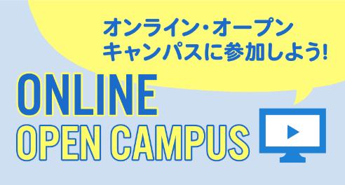 オンライン・オープンキャンパス