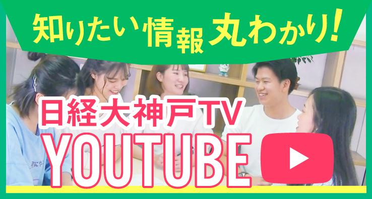 日経大神戸TV