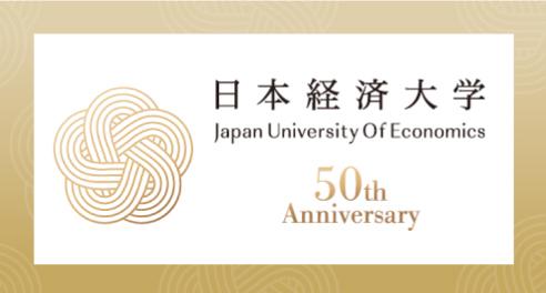 開学50周年記念特設