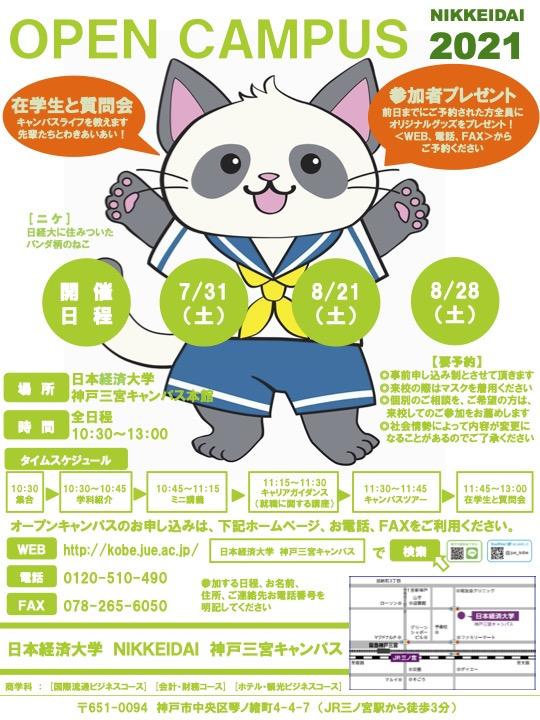 日本経済大学神戸三宮キャンパスオープンキャンパスチラシ2021年